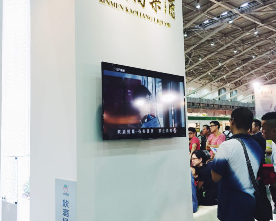 台北南港舉辦台灣名茶、咖啡暨美酒展:故宮 X 法藍瓷 X 金酒